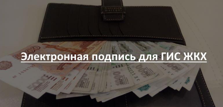 Электронная подпись для ГИС ЖКХ