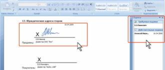 Как выглядит подписанный ЭЦП PDF и Word документ