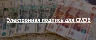 Электронная подпись для СМЭВ