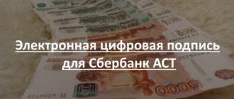 Электронная цифровая подпись для Сбербанк АСТ