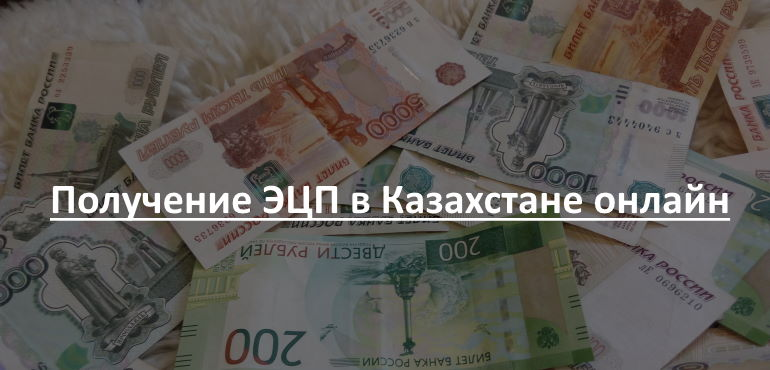Получение ЭЦП в Казахстане онлайн