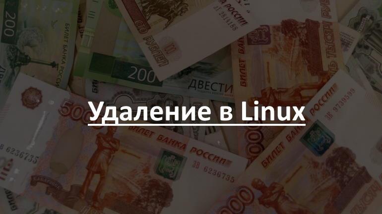 Удаление в Linux