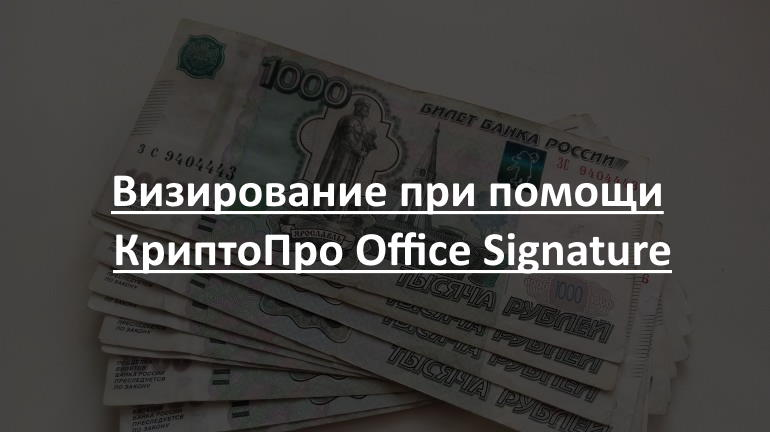 Визирование при помощи КриптоПро Office Signature